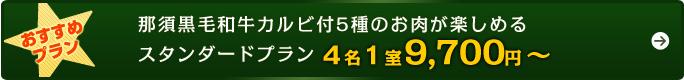 那須黒毛和牛カルビ付5種のお肉が楽しめる、スタンダードプラン4名1室9975円〜