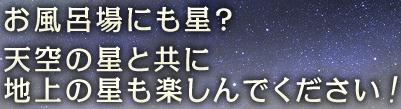 お風呂場にも星?天空の星と共に地上の星も楽しんでください!