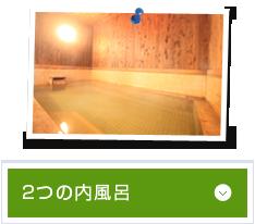 2つの内風呂