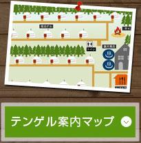 テンゲル案内マップ